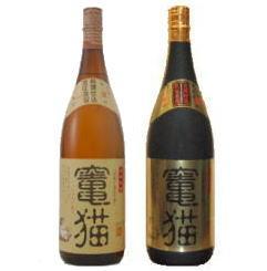 竃猫古酒ゴールド・竃猫1.8L×2本ギフト