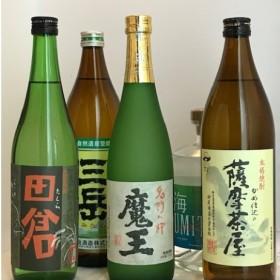 魔王・田倉・薩摩茶屋・三岳・海と霧 小瓶×5本ギフト