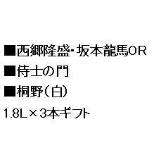 西郷・坂本OR・侍士の門・桐野1.8L×3本ギフト