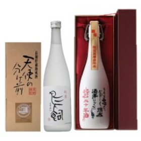 鳥飼・天使の分け前・大石20年貯蔵米焼酎小瓶3本ギフト
