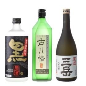 古八幡・国分黒原酒・三岳原酒小瓶3本ギフト
