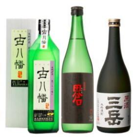 古八幡・田倉・三岳原酒小瓶3本ギフト